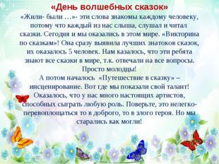 «День волшебных сказок» «Жили- были …»- эти слова знакомы каждому человеку, п