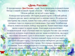 «День России» К празднованию Дня России с нами была проведена познавательная