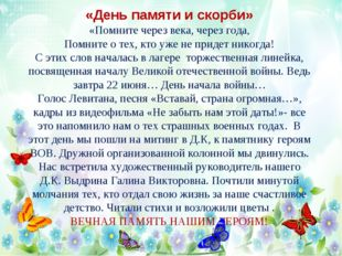 «День памяти и скорби» «Помните через века, через года, Помните о тех, кто уж