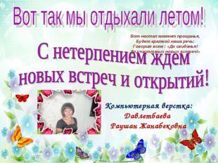 Компьютерная верстка: Давлетбаева Раушан Жанабековна Вот настал момент прощан