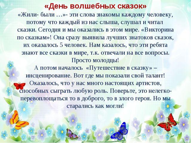 «День волшебных сказок» «Жили- были …»- эти слова знакомы каждому человеку, п...