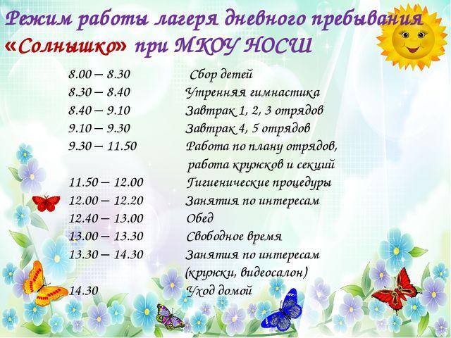 Режим работы лагеря дневного пребывания «Солнышко» при МКОУ НОСШ 8.00 – 8.30...