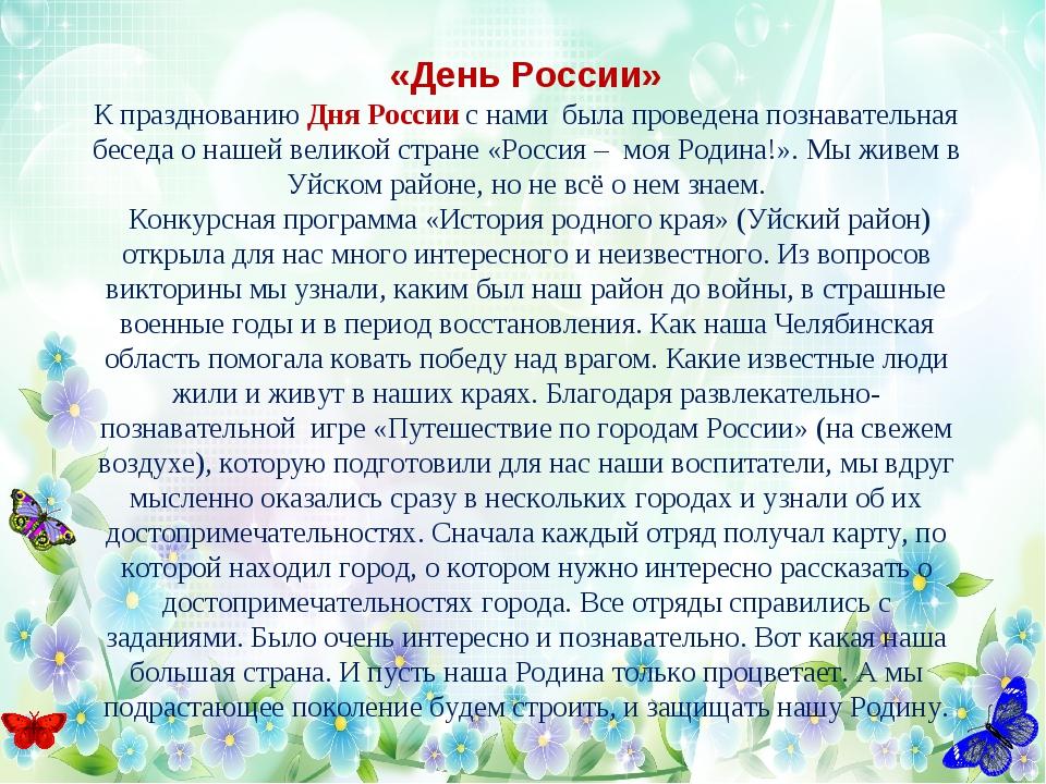 «День России» К празднованию Дня России с нами была проведена познавательная...