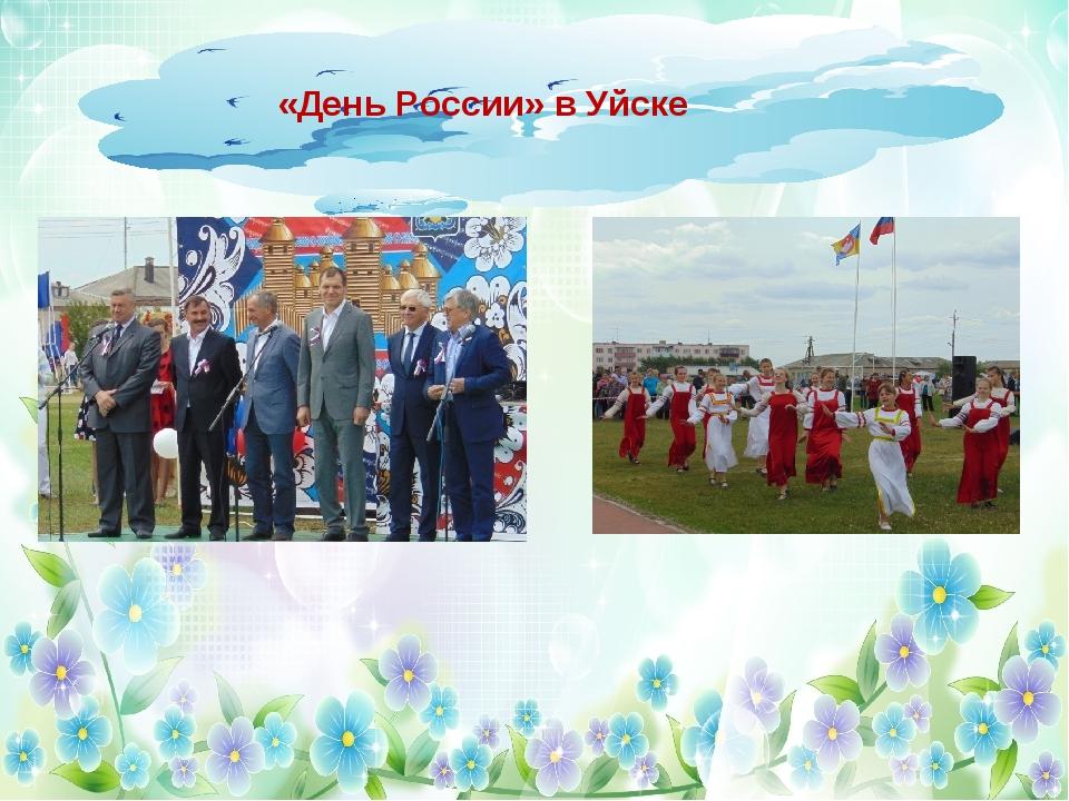 «День России» в Уйске