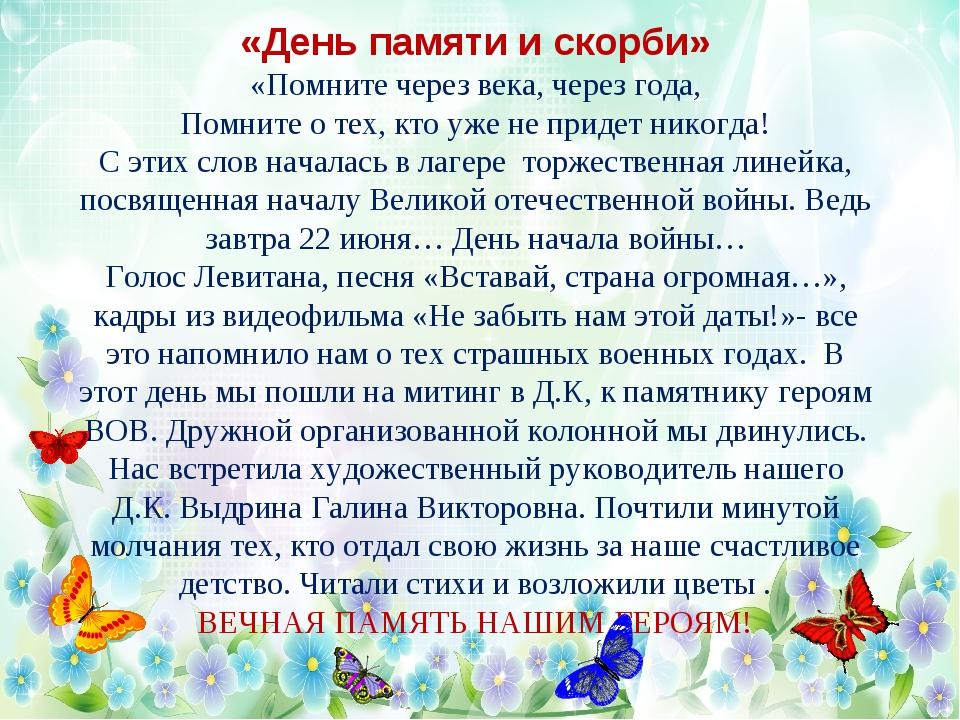 «День памяти и скорби» «Помните через века, через года, Помните о тех, кто уж...