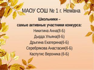 МАОУ СОШ № 1 г. Немана Школьники – самые активные участники конкурса: Никитин