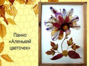 Панно «Аленький цветочек»