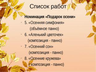 Список работ Номинация «Подарок осени» 5. «Осенняя симфония» (объёмное панно)