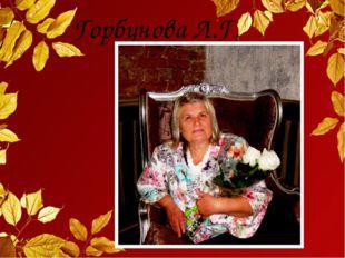Горбунова Л.Г.