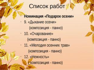 Список работ Номинация «Подарок осени» 9. «Дыхание осени» (композиция - панно