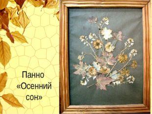 Панно «Осенний сон»