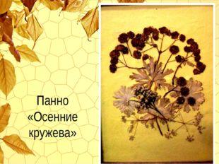 Панно «Осенние кружева»