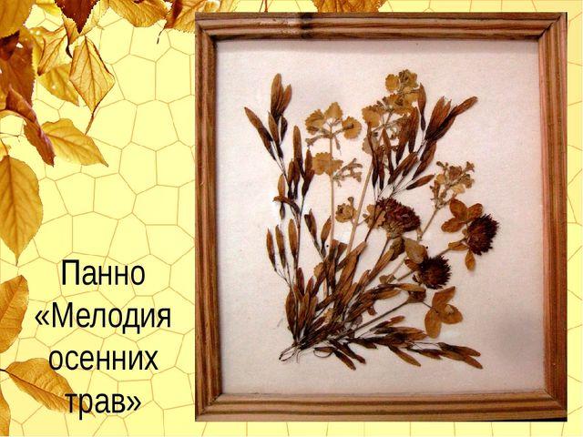 Панно «Мелодия осенних трав»
