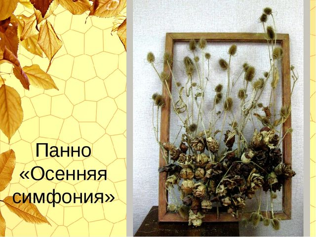 Панно «Осенняя симфония»