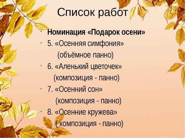 Список работ Номинация «Подарок осени» 5. «Осенняя симфония» (объёмное панно)...
