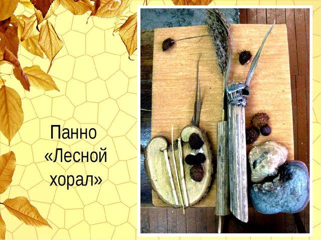 Панно «Лесной хорал»