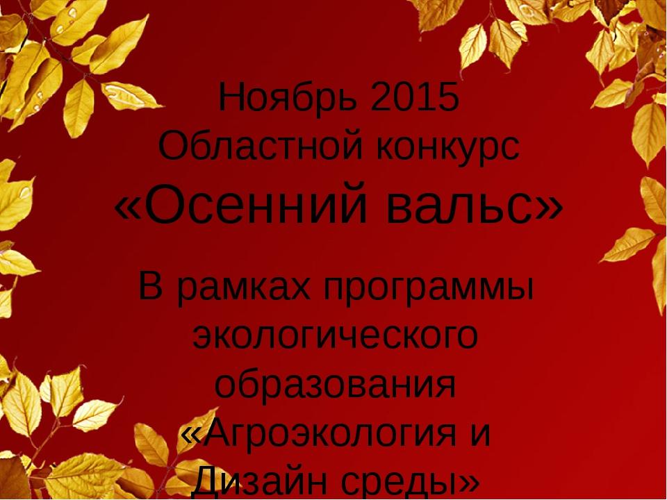 Ноябрь 2015 Областной конкурс «Осенний вальс» В рамках программы экологическо...
