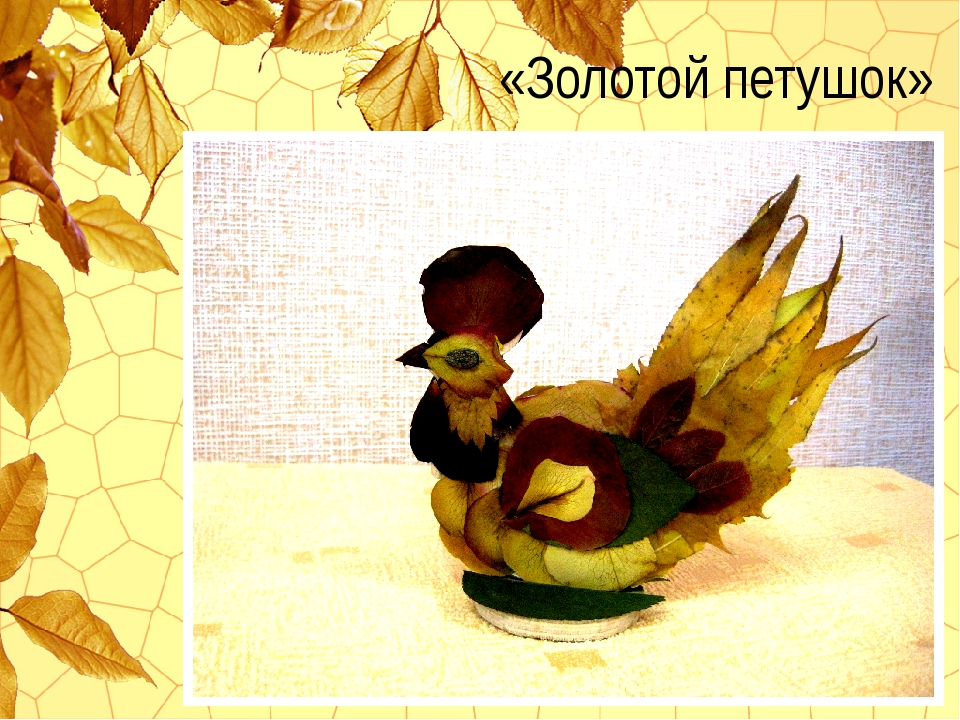 «Золотой петушок»