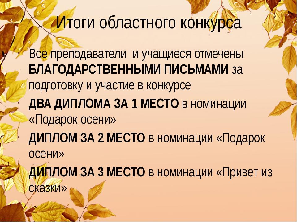 Итоги областного конкурса Все преподаватели и учащиеся отмечены БЛАГОДАРСТВЕН...
