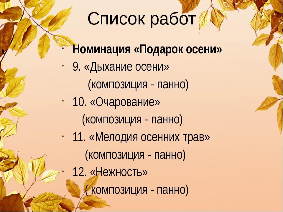 Список работ Номинация «Подарок осени» 9. «Дыхание осени» (композиция - панно...