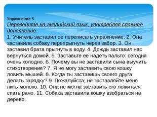 Упражнение 5 Переведите на английский язык, употребляя сложное дополнение. 1.