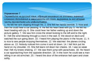 Упражнение 7 Переведите на русский язык, обращая внимание на оттенки значений
