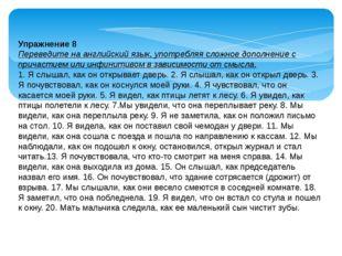 Упражнение 8 Переведите на английский язык, употребляя сложное дополнение с п