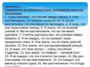 Упражнение3 Переведите на английский язык, употребляя сложное дополнение. 1