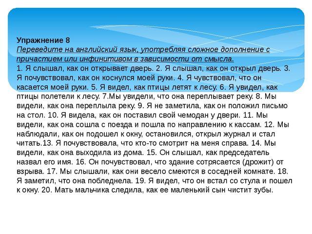 Упражнение 8 Переведите на английский язык, употребляя сложное дополнение с п...