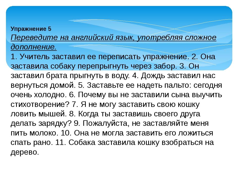 Упражнение 5 Переведите на английский язык, употребляя сложное дополнение. 1....