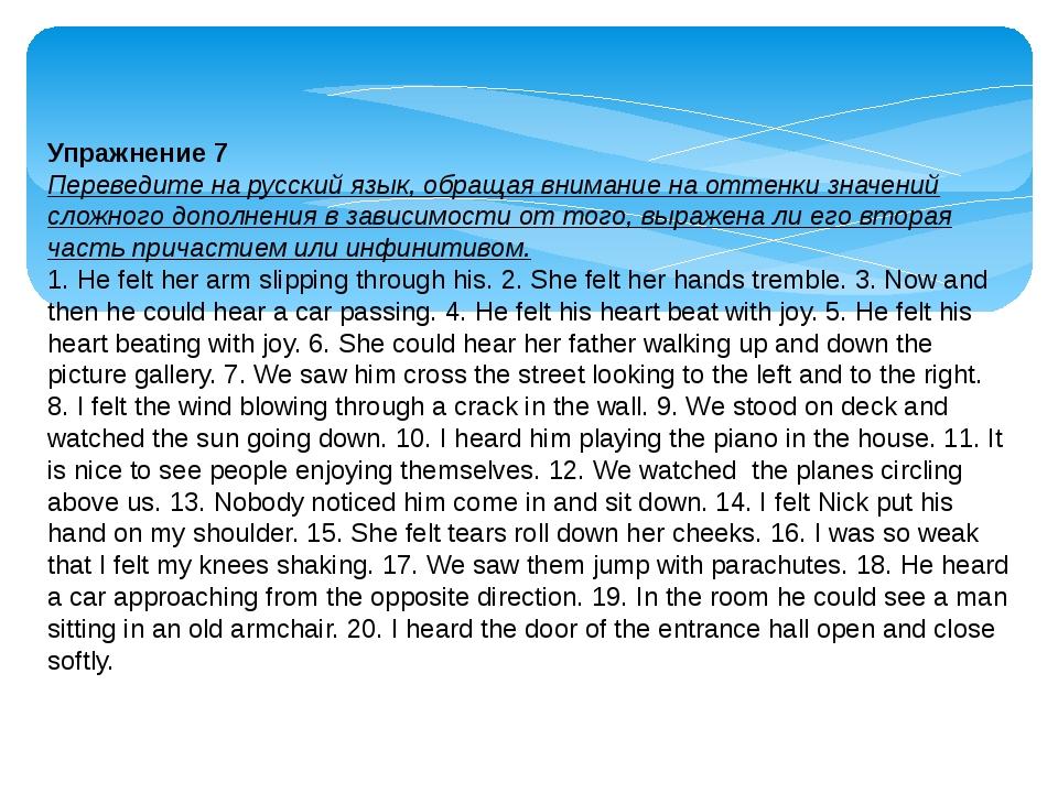 Упражнение 7 Переведите на русский язык, обращая внимание на оттенки значений...