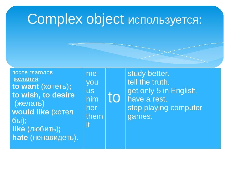 Complex object используется: после глаголовжелания: towant(хотеть); tow...