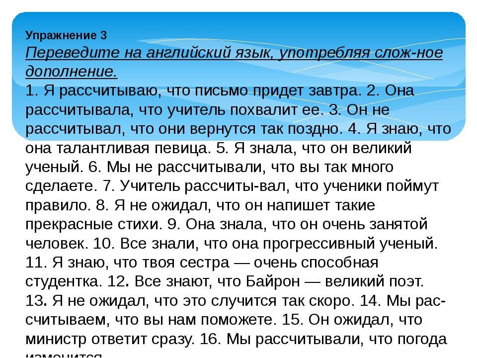 Упражнение3 Переведите на английский язык, употребляя сложное дополнение. 1...