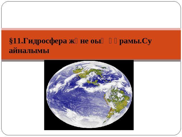 §11.Гидросфера және оың құрамы.Су айналымы