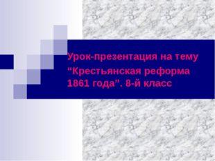 """Урок-презентация на тему """"Крестьянская реформа 1861 года"""". 8-й класс"""