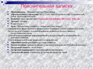 Пояснительная записка Преподаватель: Твердова Светлана Николаевна Образовател