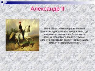 Александр II 30.03.1854 г. Александр II выступил с речью перед московским дво