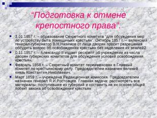 """""""Подготовка к отмене крепостного права"""". 3.01.1857 г. – образование Секретног"""