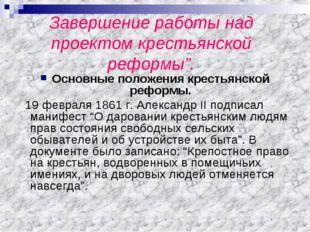 """Завершение работы над проектом крестьянской реформы"""". Основные положения крес"""