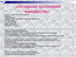«Основные положения манифеста».