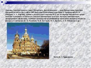 Церковь Спаса на Крови в Санкт- Петербурге. Другое название — храм Воскресени