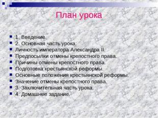 План урока 1. Введение. 2. Основная часть урока: Личность императора Александ