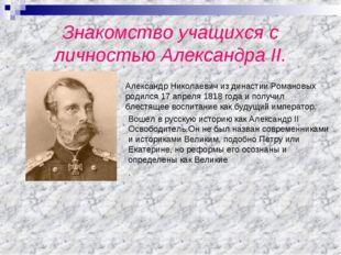 Знакомство учащихся с личностью Александра II. Александр Николаевич из династ