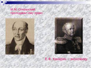 М.М. Сперанский преподавал ему право Е.Ф. Канкрин – экономику.