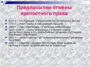 """Предпосылки отмены крепостного права XVIII в.– А.Н.Радищев """"Путешествие из Пе"""
