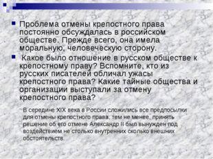 Проблема отмены крепостного права постоянно обсуждалась в российском обществе