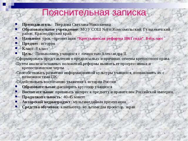Пояснительная записка Преподаватель: Твердова Светлана Николаевна Образовател...