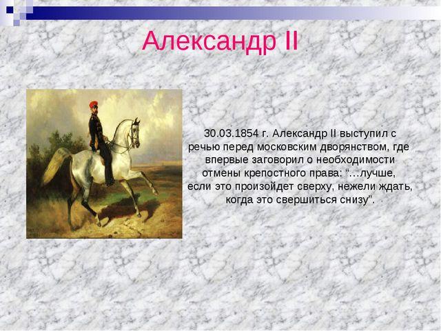 Александр II 30.03.1854 г. Александр II выступил с речью перед московским дво...