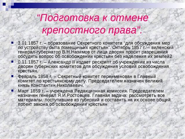 """""""Подготовка к отмене крепостного права"""". 3.01.1857 г. – образование Секретног..."""