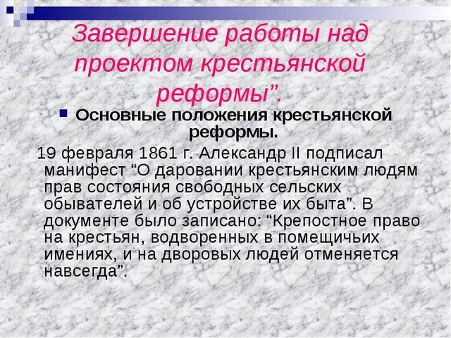 """Завершение работы над проектом крестьянской реформы"""". Основные положения крес..."""